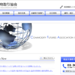 日本商品先物取引協会