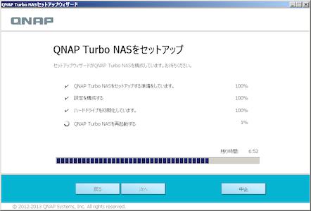 QNAP TS-221 TurboNAS セットアップ