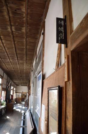 旧木沢小学校 保健室