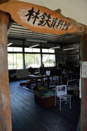 旧木沢小学校 森林鉄道資料館