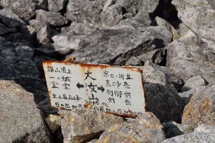 富士の折立への登山道