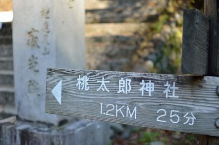 桃太郎神社まで1.2km