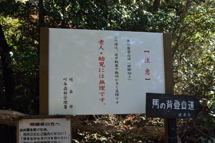 馬の背登山道 注意看板