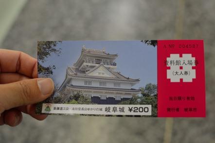 岐阜城 資料館 入場券 200円