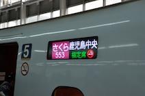 博多駅 さくら 553号