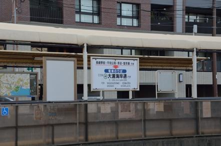 大浦海岸通り駅