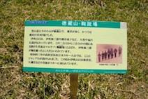 徳蔵山 蹴鞠場