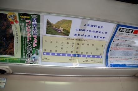 関西本線 亀山駅