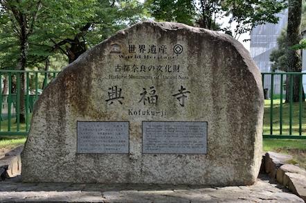 興福寺 世界遺産