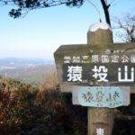 """猿投山へ登山!ハイキングツアーも催されるほど大人気で、子供連れもいっぱいの""""名古屋の裏山""""でした。"""