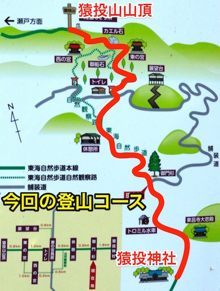 猿投山 登山コース