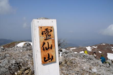 霊仙山 山頂