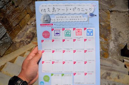 佐久島アートピクニック スタンプラリー