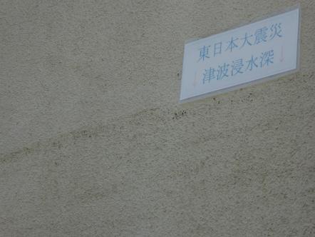 石巻市 津波 水位