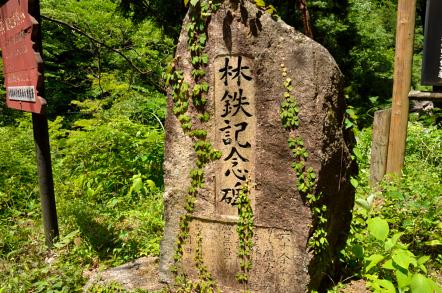 阿寺渓谷 林鉄記念碑