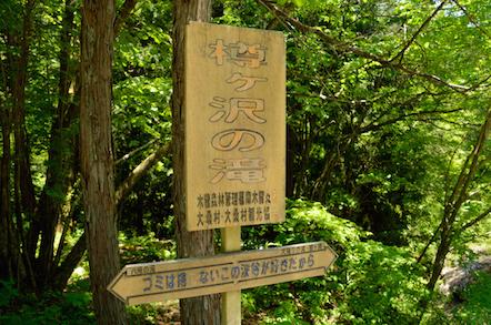 阿寺渓谷 阿寺川 樽ヶ沢の滝