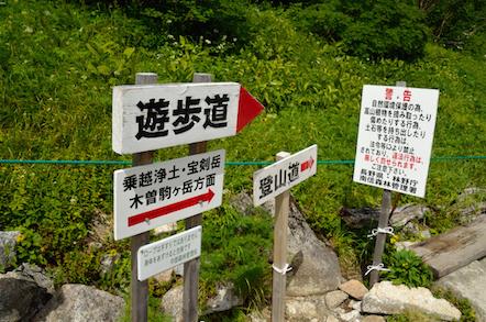 木曽駒ヶ岳 登山 千畳敷カール