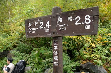 上高地 横尾 〜 涸沢 本谷橋