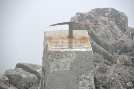 奥穂高岳 登山