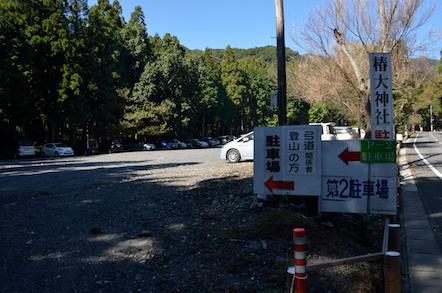 椿大神社 入道ヶ岳登山者用駐車場