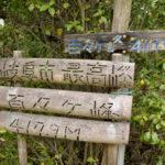 岐阜市の最高峰、百々ヶ峰に登山!金華山の北側にそびえる、子連れでも気軽に楽しめる身近で安心な里山でした!