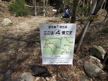 雨乞岳 登山 武平峠コース 4番