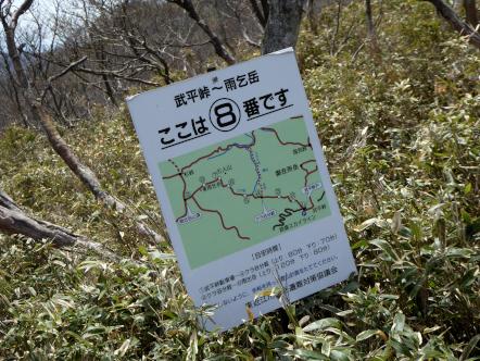 雨乞岳 登山 武平峠コース 8番