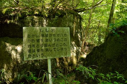 田立の滝 しし岩