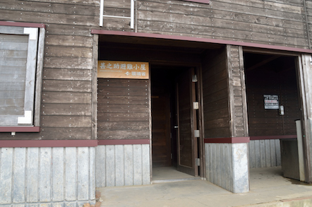 白山 砂防新道 甚之助避難小屋