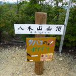 八木山 山頂