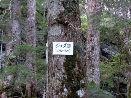 御嶽山 小坂口ルート ジョーズ岩