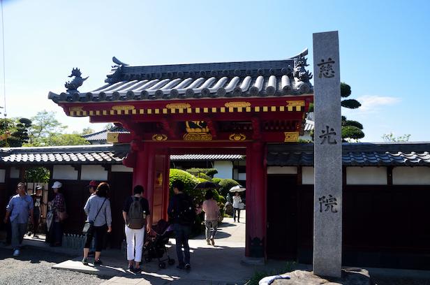 曼荼羅寺公園 慈光院