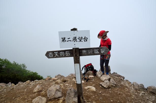 天狗岳 唐沢鉱泉西尾根コース 第二展望台