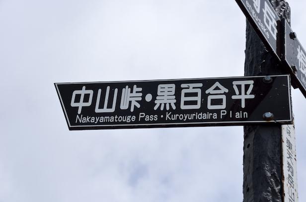 東天狗岳 〜 黒百合ヒュッテ