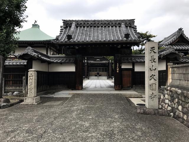 久国寺 入り口