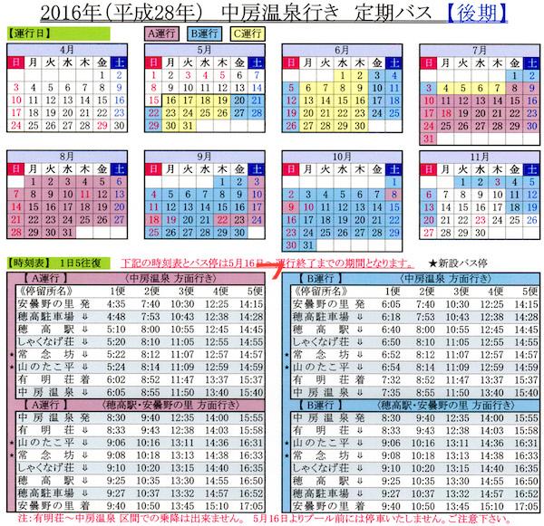 【中房温泉行き定期バス】平成28年度2016年 中房温泉定期バス(後期)時刻表