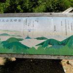 各務原アルプス 明王山展望台