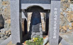 御嶽山 黒沢口登山道 規制一時解除区域 慰霊碑