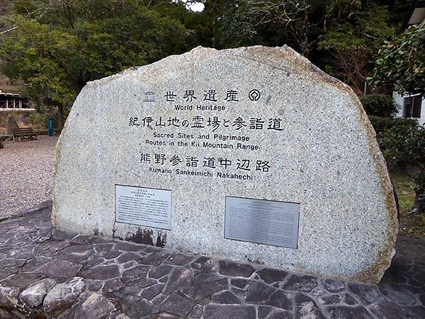 熊野古道 中辺路 近露王子