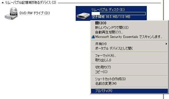 USBメモリ ハードウェアID確認方法