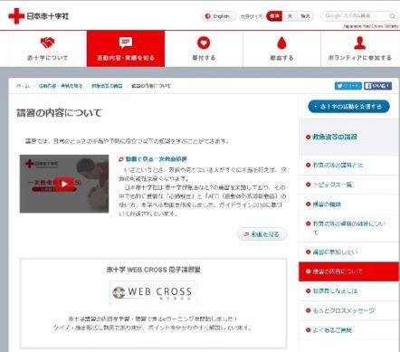 日本赤十字社 救急法の講習についてホームページ