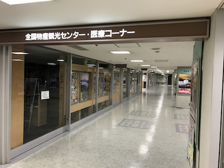 中日劇場 全国物産観光センター