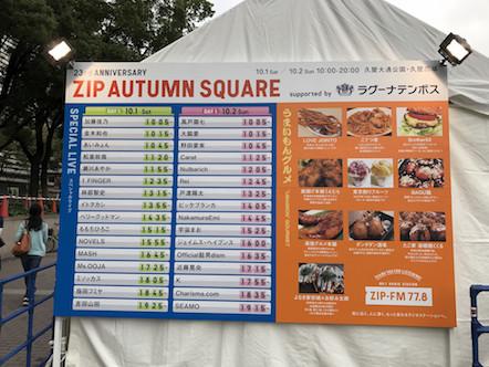 zip fm autumun square 2016