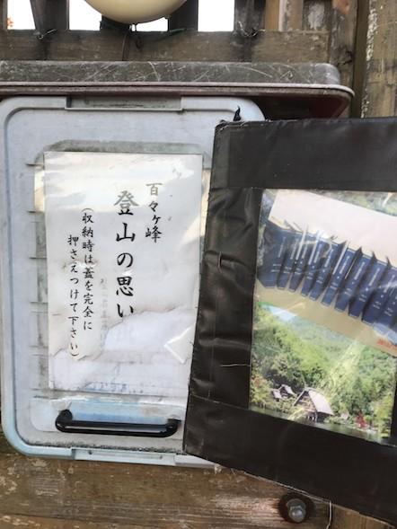 百々ヶ峰 登山の思いノート