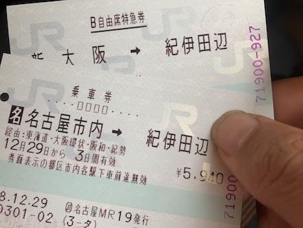 名古屋 紀伊田辺 切符