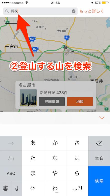 YAMAP GPS 操作