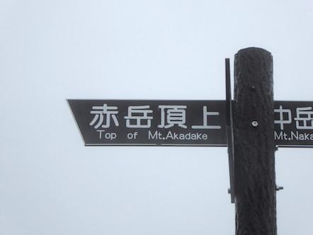 分三郎道 赤岳