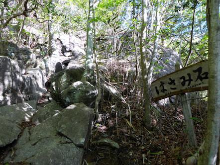 毛無山 登山 はさみ岩