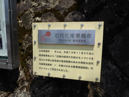大井ダム 近代化産業遺産
