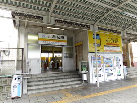 西桑名駅 三岐鉄道北勢線
